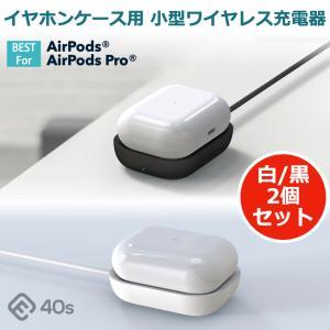 2色セット ワイヤレス充電器 AirPods 充電器 ワイヤレス Qi Airpod Pro コンパクト 小型 5W Qi充電器 イヤホン 40s 充電ケース カバー|forties
