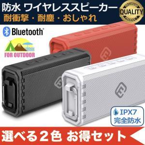 2色セット スピーカー Bluetooth ブルートゥース 防水 高音質 重低音 おしゃれ 大音量 ...