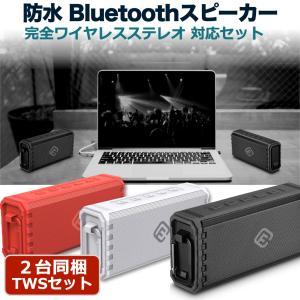 TWS 2台セット Bluetooth スピーカー ブルートゥース 防水 高音質 重低音 おしゃれ 大音量 SD iphone ワイヤレス スマホ ポータブル 40s HW1|forties