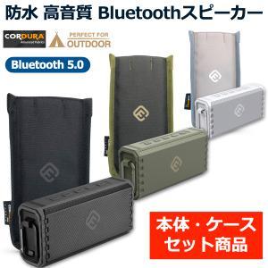 本体+純正ケースセット Bluetoothスピーカー 防水 高音質 大音量 SD ブルートゥース お風呂 スマホ アウトドア コーデュラ CORDURA 純正 日本製 ケース 40s HW2 forties