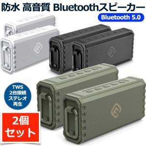 2個セット Bluetoothスピーカー 防水 高音質 大音量 SD ブルートゥース お風呂 スマホ アウトドア ポータブル スピーカー 重低音 TWS 複数台接続 40s HW2 forties