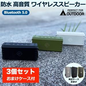 3個セット Bluetoothスピーカー 防水 高音質 大音量 SD ブルートゥース お風呂 アウトドア ポータブル スピーカー 重低音 TWS ケース付 40s HW2 forties