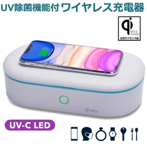 UV 除菌器 殺菌器 ワイヤレス充電器 UVC Qi 紫外線 LED UV 光 除菌 殺菌 滅菌 消毒 マスク スマホ 充電器 iPhone Android 40s K2Q1|forties