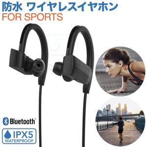 イヤホン スポーツ ランニング ブルートゥース 防水 ワイヤレス Bluetooth IPX5 iP...