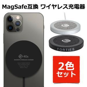 2色セット ワイヤレス充電器 MagSafe 15W iPhone 12 mini Pro Max アイフォン スマホ Android マグセーフ Qi 充電器 おしゃれ 軽量 小型 40s MS1 forties