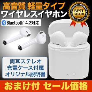 Bluetooth イヤホン ワイヤレス 両耳 TWS イヤフォン 充電ケース付 iPhone Android対応 ブルートゥース 4.2 iPhoneXS XR XS Max対応