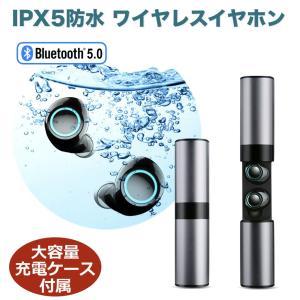 ワイヤレスイヤホン Bluetooth 5.0 防水 S2 IPX5 TWS イヤフォン 高音質 重...