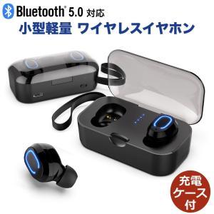 ワイヤレスイヤホン Bluetooth5.0 両耳 高音質 iphone対応 Android 自動ペアリング 小型 軽量 ブルートゥース イヤホン ワイヤレス TWS 充電ケース付|forties