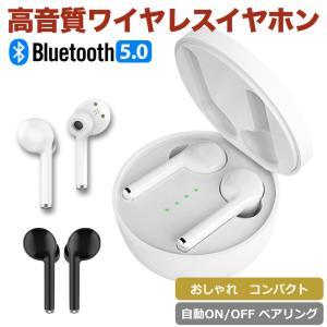 イヤホン iPhone ワイヤレス Bluetooth 5.0 ワイヤレスイヤホン ブルートゥース 両耳 アンドロイド 小型 長時間再生 コンパクト イヤフォン Siri Android TW40 forties