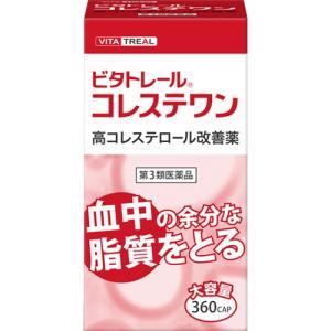 ★【第3類医薬品】ビタトレールコレステワン 360カプセル