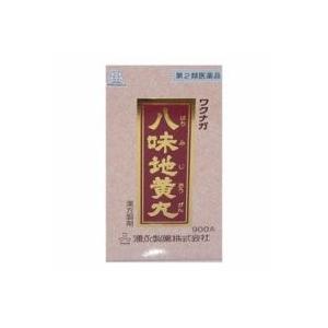 【第2類医薬品】ワクナガ 八味地黄丸 900丸|fortress