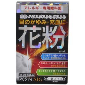 ★【第2類医薬品】マリンアイALG 15ml|fortress