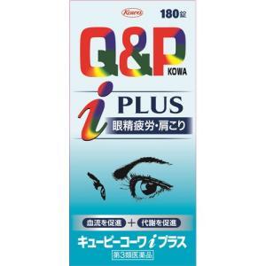 ★【第3類医薬品】キューピーコーワiプラス 180錠...