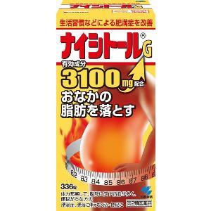 【第2類医薬品】ナイシトールG 336錠|fortress