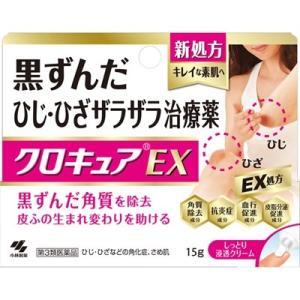 【第3類医薬品】クロキュアEX 15g