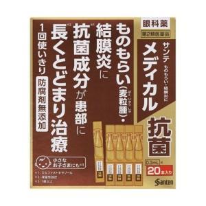 【第2類医薬品】サンテメディカル抗菌 0.3mLx20本|fortress