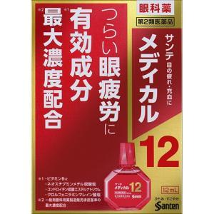 【第2類医薬品】サンテメディカル12 12ml|fortress
