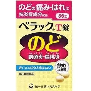 第3類医薬品 ペラックT錠 36錠の商品画像|ナビ