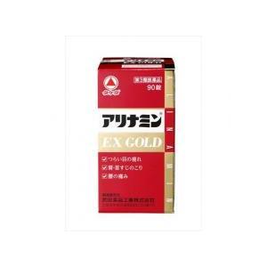【第3類医薬品】アリナミンEXゴールド 90錠