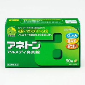 【第(2)類医薬品】アネトン アルメディ鼻炎錠 90錠  fortress