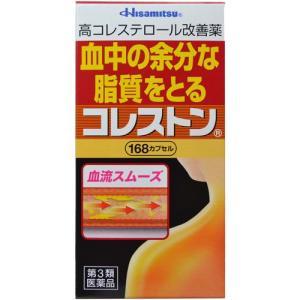 ★【第3類医薬品】コレストン 168錠|fortress
