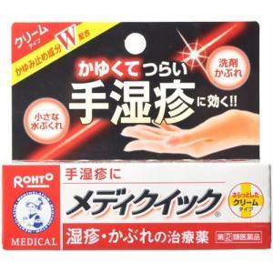 【第(2)類医薬品】メンソレータム メディクイック クリームR 手湿疹に 8g|fortress