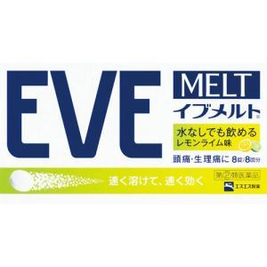 ★【第(2)類医薬品】イブメルト 8錠 [セルフメディケーシ...