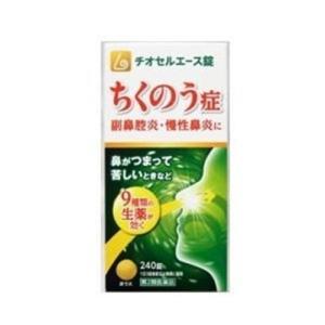【第2類医薬品】辛夷清肺湯エキス錠 チオセルエース 240錠