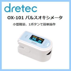 パルスオキシメーター OX-101 ブルー ドリテック dretec 動脈血中酸素飽和度測定 脈拍測定 在宅医療 送料無料
