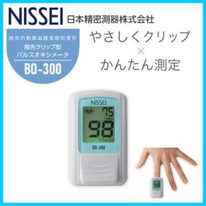 日本製 パルスオキシメーター BO-300 ブルー 脈拍 血中酸素濃度計 血中酸素飽和度計 パルスフィット 在宅医療 訪問介護 NISSEI 日本精密測器 送料無料の画像