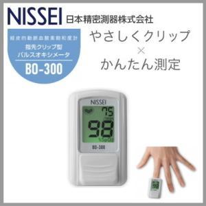 日本製 パルスオキシメーター BO-300 ライトシルバー 脈拍 血中酸素濃度計 血中酸素飽和度計 パルスフィット 在宅医療 訪問介護 NISSEI 日本精密測器 送料無料の画像