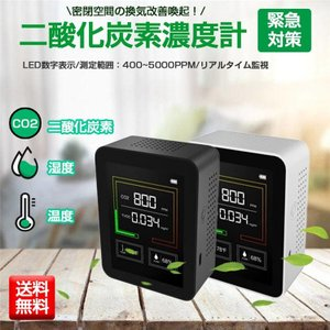 3-5営業日発送 大量在庫 二酸 化炭素濃度計 CO2センサー CO2マ ネージャー co2濃度計 二酸化炭 素計測器 空気質検知器 温度 湿 度 USB充電 換気 濃度測定