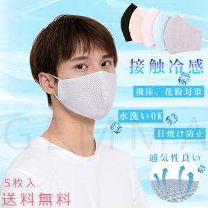 即納 翌日発送5枚セット マスク 大人用 接触冷感 冷感マスク 清涼マスク 洗える 快適マスク 夏用マスク 洗濯できる ひんやり 涼しい 男女兼用 日焼け防止