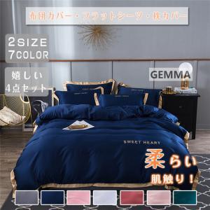 布団カバー セット ベッドカバー 寝具セット 枕カバー  北欧風 柔らかい ベッドシーツ 春夏 模造シルク 洗える 高級感 豪華感  セミダブル プレゼント ギフト|fortuna-gemma
