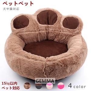 ペットベッド 爪形 猫ベッド 犬ベッド 洗える 取り外し可能 可愛い 暖かい ペット用品 ペットクッション 小型犬/中型犬/猫用 ソファ 15kgペットまで対応|fortuna-gemma