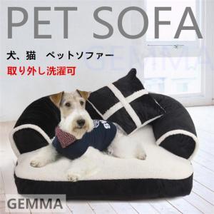 ペットベッド ペットソファー 猫ベッド 犬ベッド 洗える 取り外し可能 暖かい ペット用品 ペットクッション 小型犬/中型犬/猫用 ソファ ふわふわ|fortuna-gemma