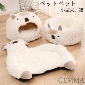 ペットベッド 猫  アルパカ形 ナマケモノ頭 ふわふわ もこもこ 猫ベッド 立体 小型犬 テント 可愛い 暖かい 保温 防寒|fortuna-gemma