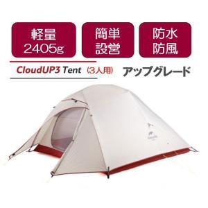 【NatureHike】CLOUD UP 3人用テント 超軽量 ダブルウォールテント キャンプテント 紫外線防止 アウトドア 3人用 自立式 登山 山岳テント ツーリング 災害 防災の商品画像|ナビ