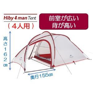 Naturehike ネイチャーハイク Hiby4 テント 4人用 前室奥行155cm 高さ162c...
