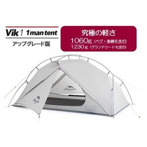 Naturehike ネイチャーハイク テント 1人用 VIK1 超軽量 簡単設営 グランドシート付...