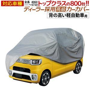 ボディカバー カーカバー 車カバー 自動車カバー 車体カバー ガレージ用品 ES1サイズ