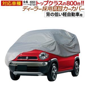 ボディカバー カーカバー 車カバー 自動車カバー 車体カバー ガレージ用品 ES2サイズ