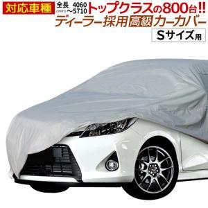 ボディカバー カーカバー 車カバー 自動車カバー 車体カバー ガレージ用品 Sサイズ|fortune