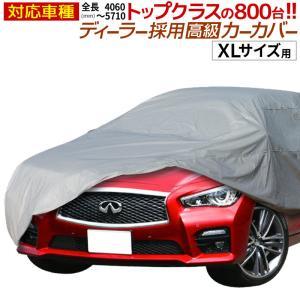 ボディカバー カーカバー 車カバー 自動車カバー 車体カバー ガレージ用品 XLサイズ|fortune