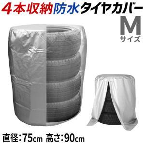 仕様  【素材】 高級生地オックス300D  カバーサイズ】 Mサイズ 直径:75センチ/高さ:90...