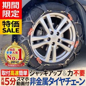 タイヤチェーン 非金属 BIGFOOT FAST 非金属タイヤチェーン スノーチェーン 取付動画付き...