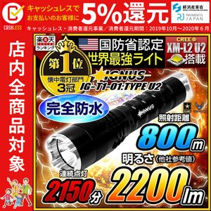懐中電灯 防水 充電式 最強 led  明るい フラッシュライト 強力 LEDライト ハンディライト...