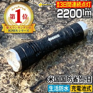懐中電灯 LED懐中電灯 LEDライト フラッシュライト ハンディライト 2200LM相当 【電池・充電器セット】...
