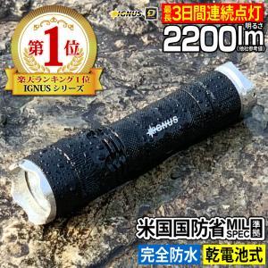 懐中電灯 LED懐中電灯 LEDライト 明るい懐中電灯 強力懐中電灯 乾電池式 フラッシュライト ハンディライト 2200LM相当