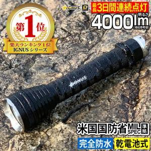 懐中電灯 LED懐中電灯 LEDライト 明るい懐中電灯 強力懐中電灯 乾電池式 フラッシュライト ハンディライト 4000LM相当|fortune
